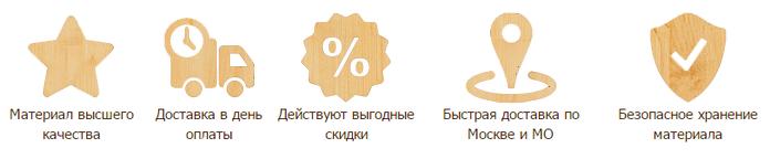 Качественные пиломатериалы в Москве и Московской области